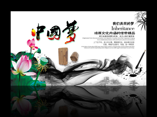 中国梦水墨画海报展板