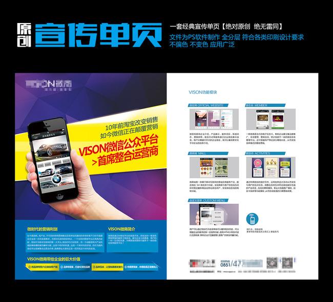 企业微信营销海报宣传单模版设计
