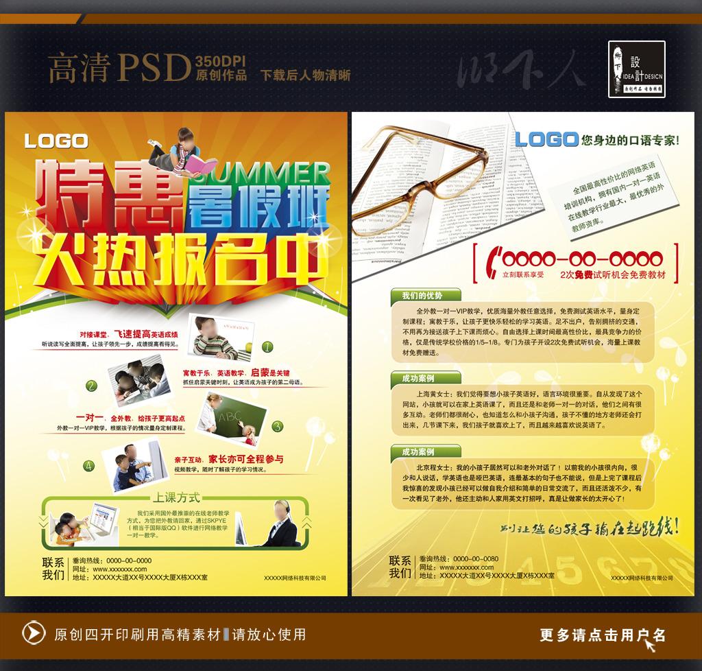 教育培训机构暑期招生宣传单dm下载模板下载
