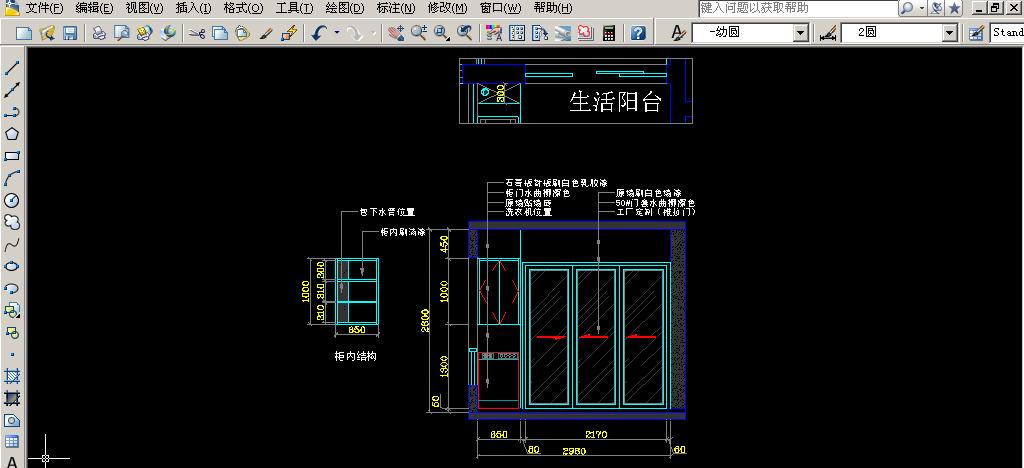 生活阳台cad图纸 设计 附施工材质说明-境工程CAD设计与应用 cad机