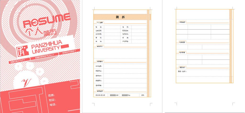 类红色简历模版模板下载 医药类红色简历模版图片下载 医药类 医学图片