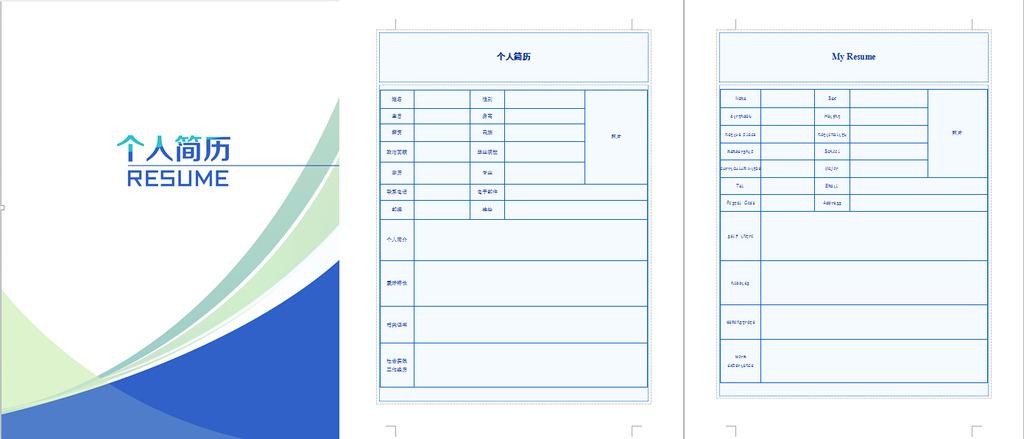 通讯类中英文简洁个人简历模板下载(图片编号:)_求职图片
