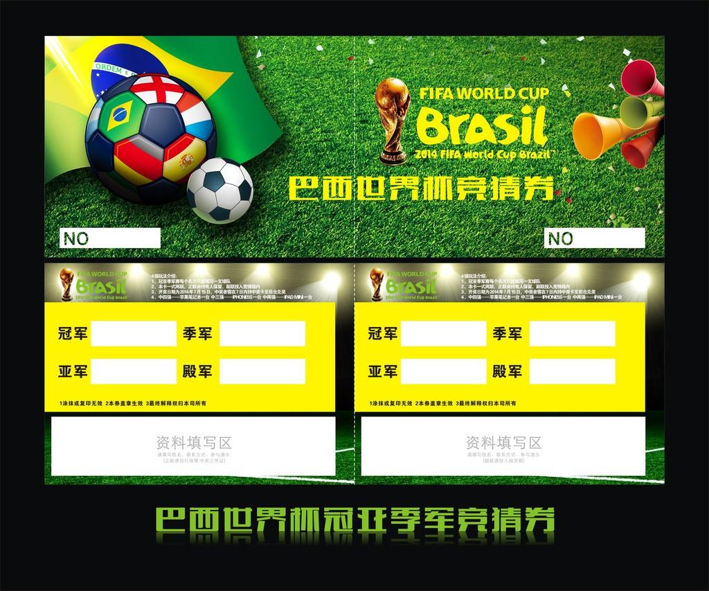 世界杯竞猜券模板下载(图片编号:12169688)_2