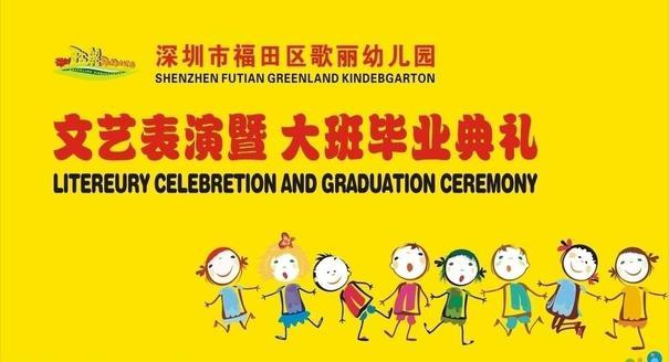 幼儿园毕业典礼图片