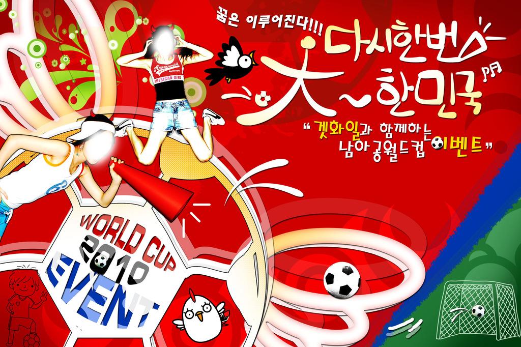 2014巴西世界杯韩式手绘海报招贴