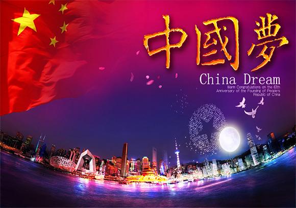 梦想起航我的中国梦