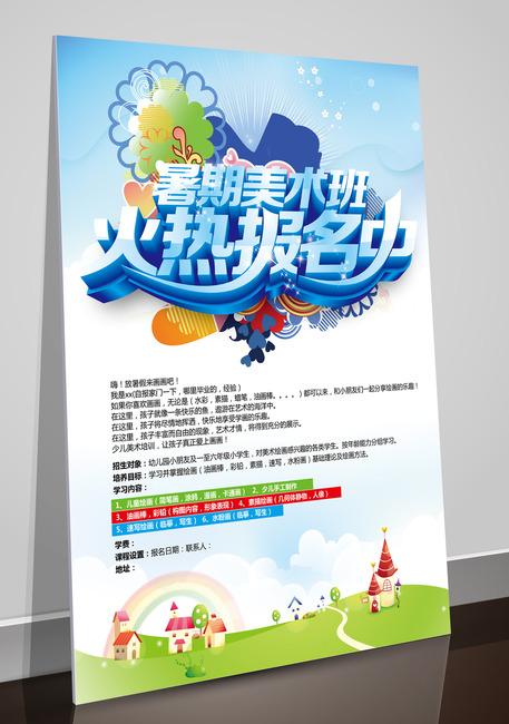 暑假期美术班招生宣传海报少儿美术培训模板下载(图片