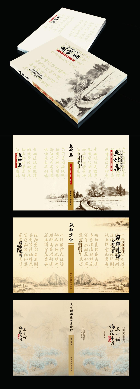 中国风诗集书籍画册封面设计图片
