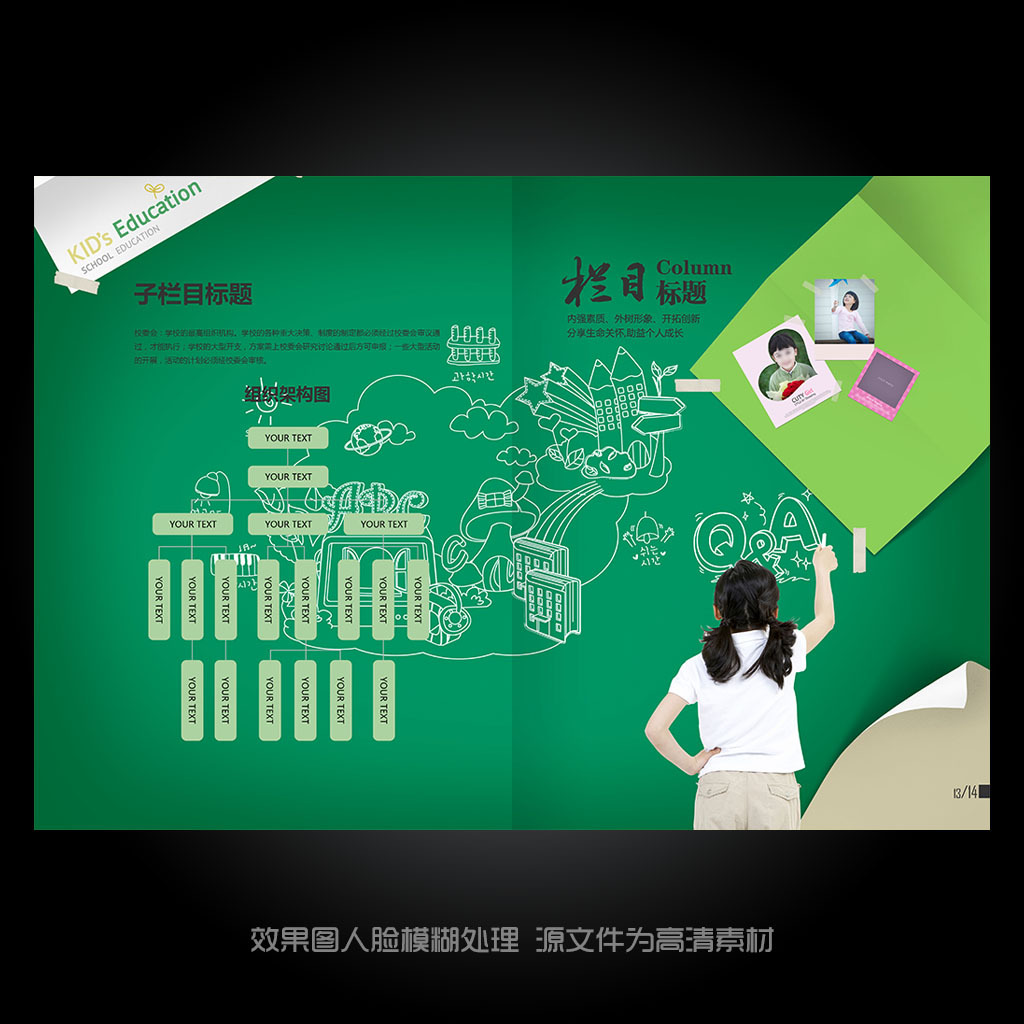 儿童教育培训宣传画册设计psd模板下载