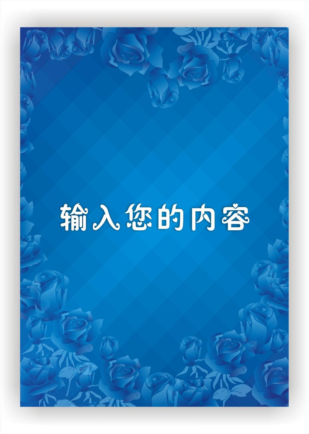 蓝色信纸背景 玫瑰花朵