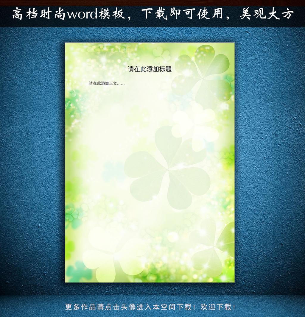 word word信纸模板 word信纸背景