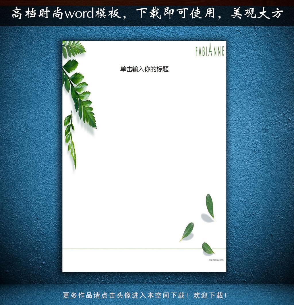 论文封面格式模板word