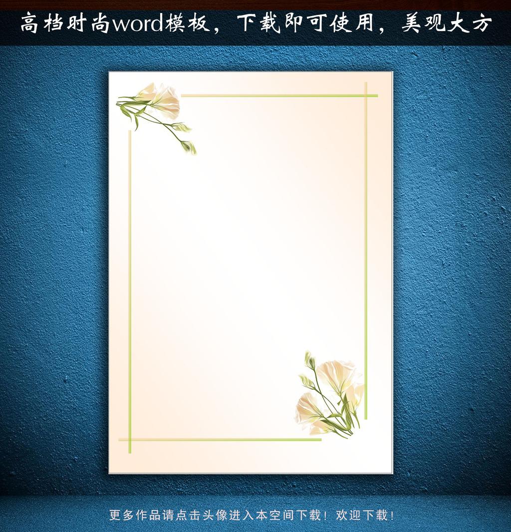 ppt 背景 背景图片 边框 模板 设计 相框 1024_1065