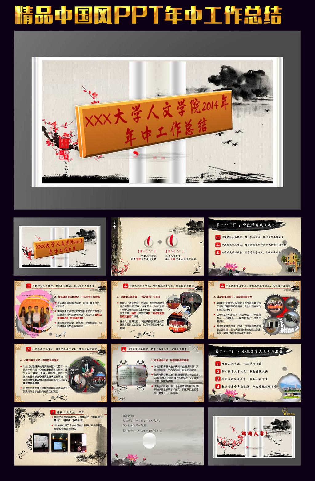 年中工作总结大学中国风ppt模板下载