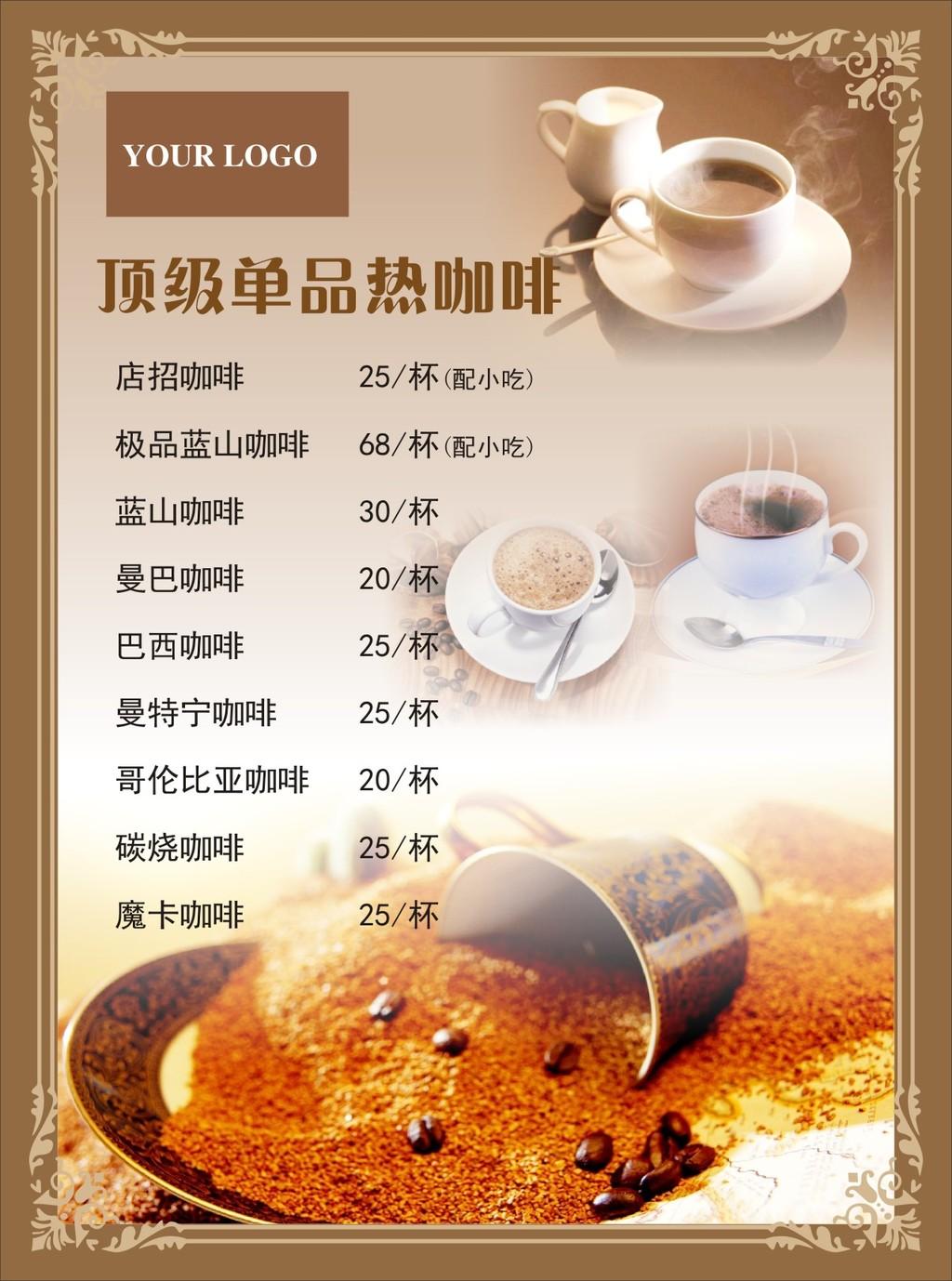 高档深咖色咖啡宣传单设计模板