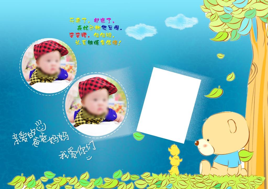 儿童成长手册全套高清版
