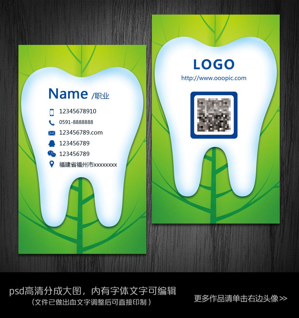 牙医牙科口腔诊所名片设计模板下载(图片编号:)_商业