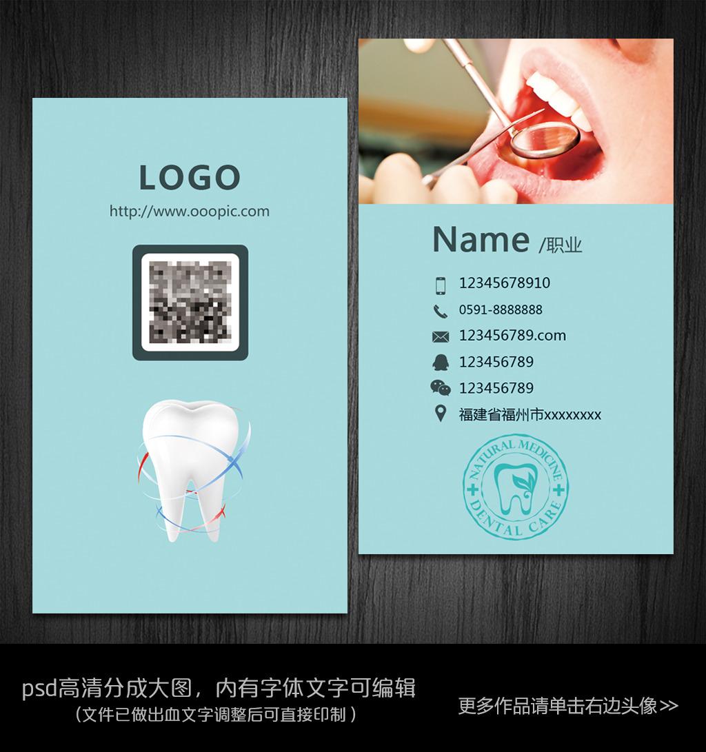 牙医牙科口腔诊所名片设计