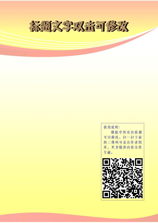 办公|ppt模板 word模板 信纸背景 > 橙色精美清新信纸模板  下一张&