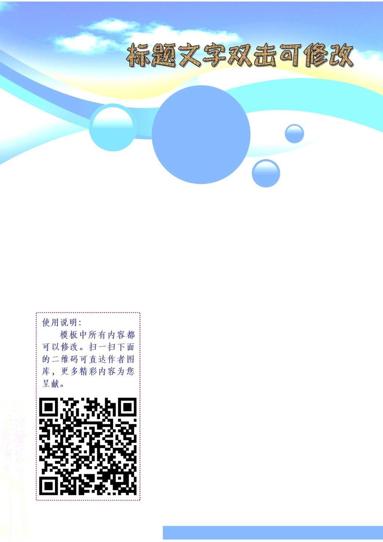 蓝天信纸背景模板