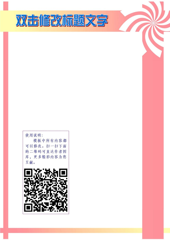 信纸模板 信纸格式