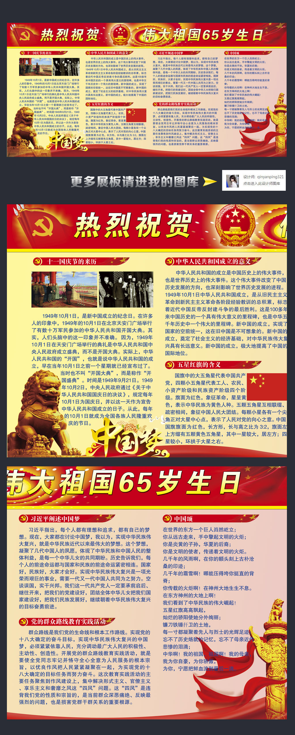 国庆节板报 中国梦 道贺