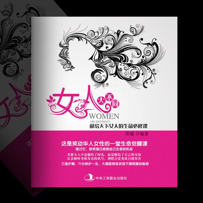 女人大不同书籍封面模板下载图片编号:12175