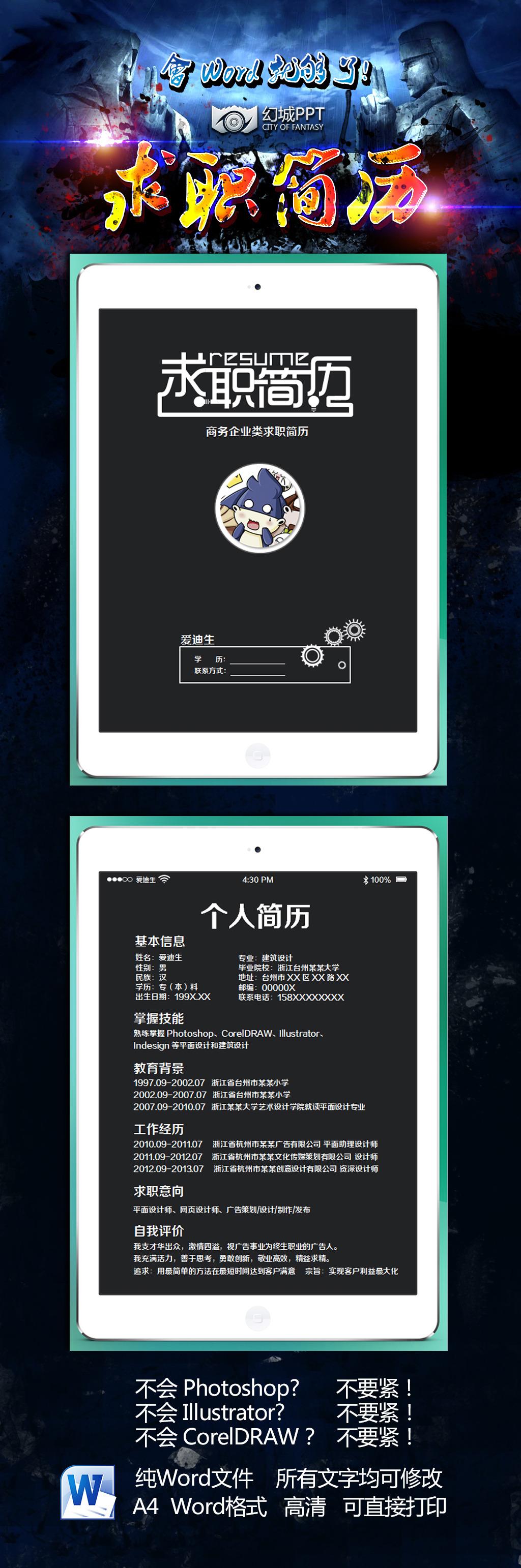 大气白色ipad个人简历word模板设计图片