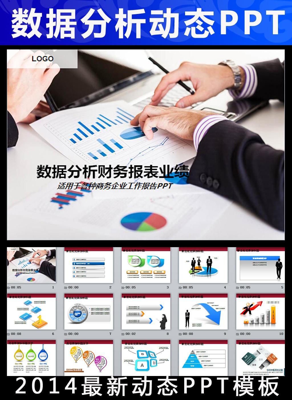 财务数据分析报告调研报告统计ppt幻灯片模板下载(:)