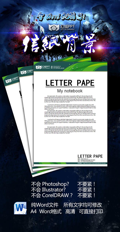 信纸word模板设计