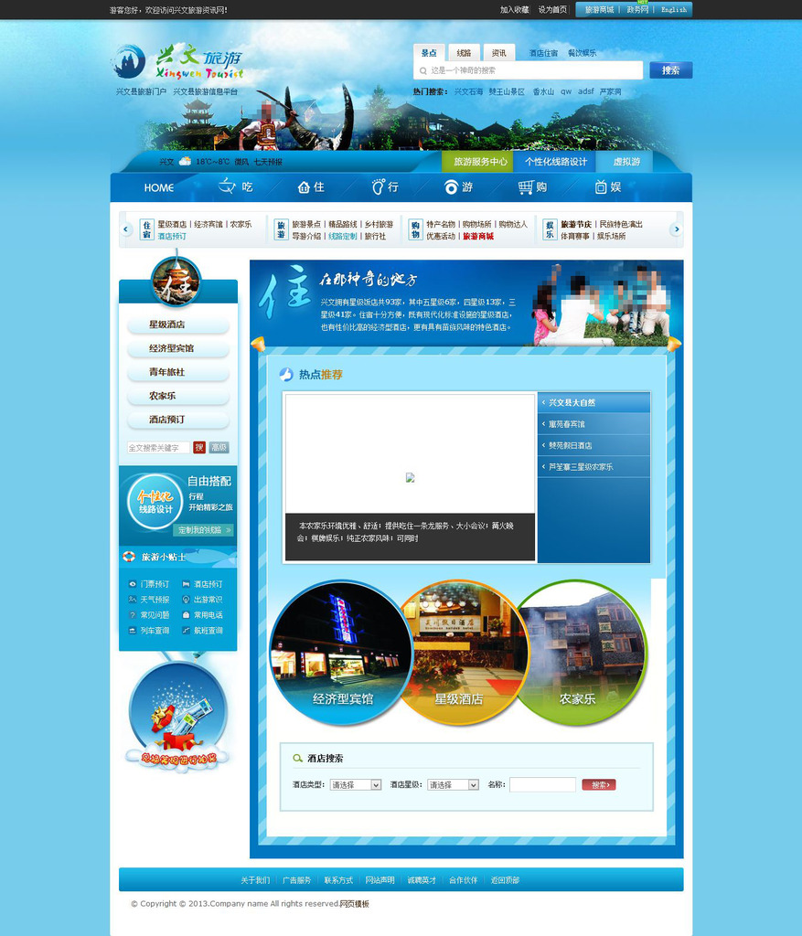 ui设计 网页设计模板 企业网站模板 > 蓝色旅游全站网站源码html css