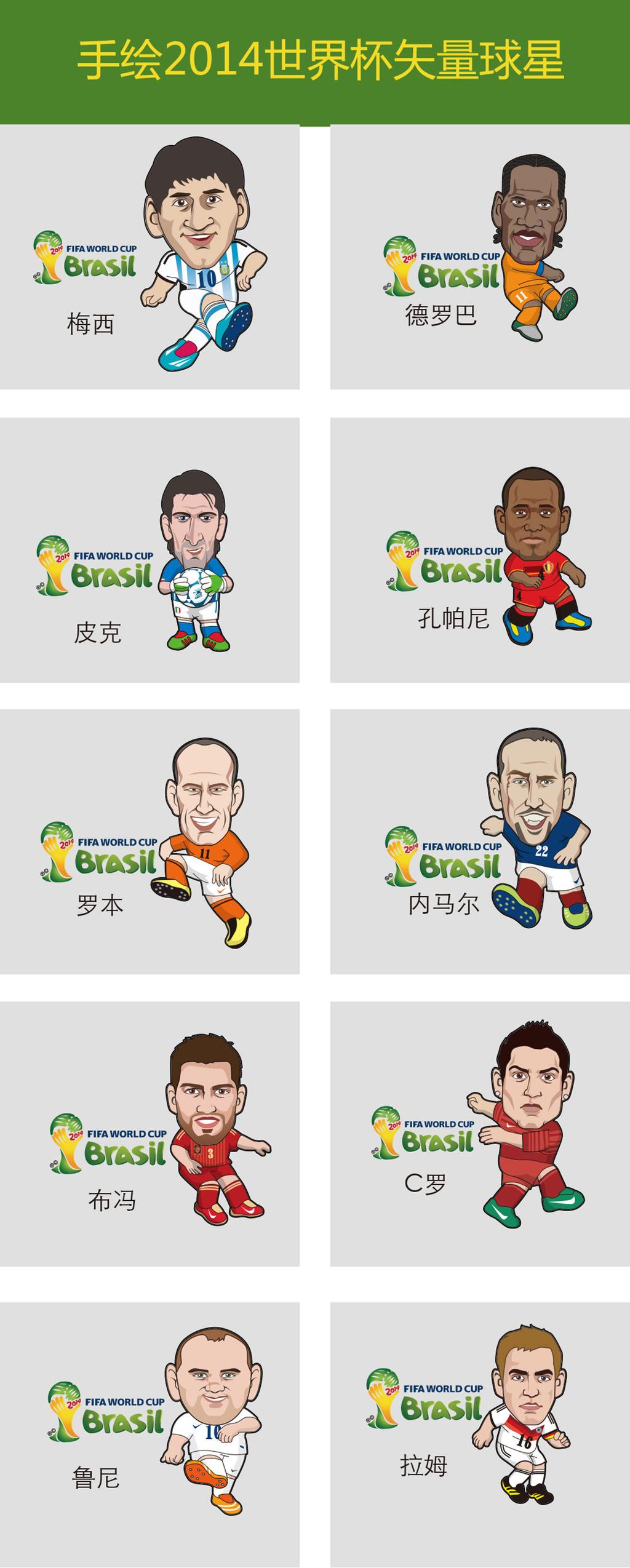 平面设计 海报设计 其他海报设计 > 手绘2014世界杯球星  下一张&nbsp