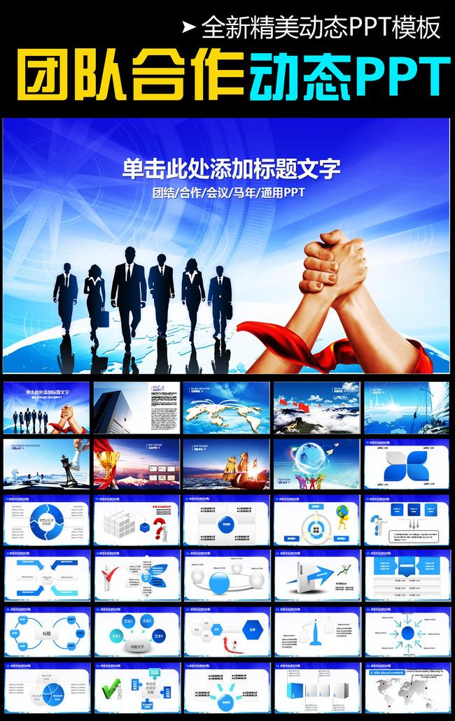 企业宣传文化公司简介商务动态ppt模板模板下载(图片