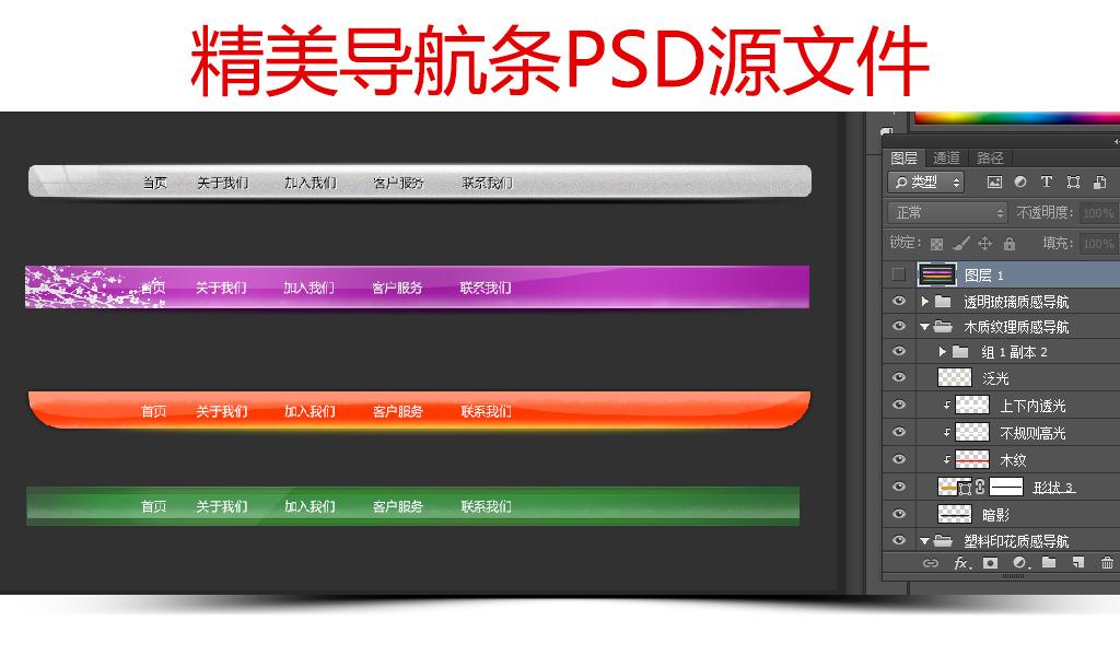 淘宝天猫首页店招精美导航条模板下载(图片编号:)_店