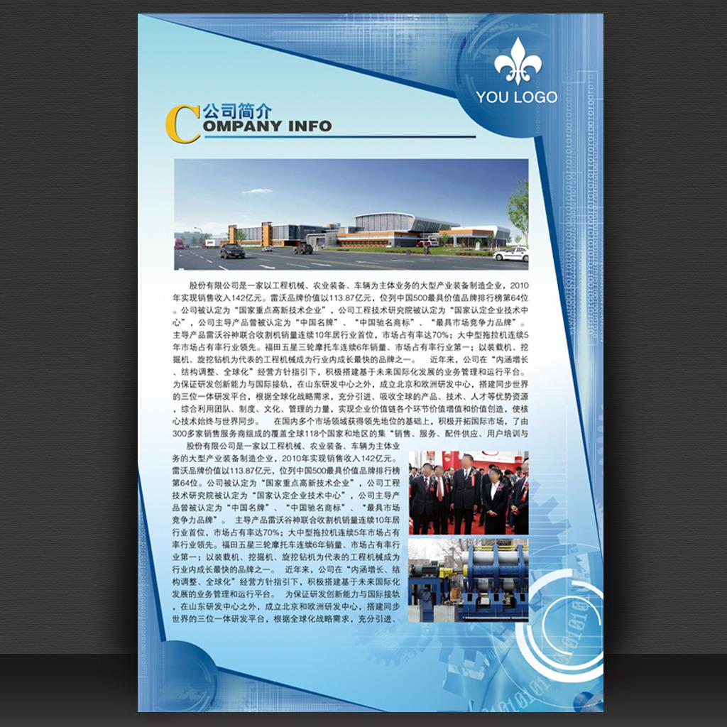 蓝色企业公司简介展板制度模板设计psd