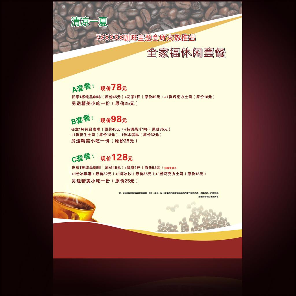 咖啡店活动海报模板下载 咖啡店活动海报图片下载 咖啡厅海报设计模板