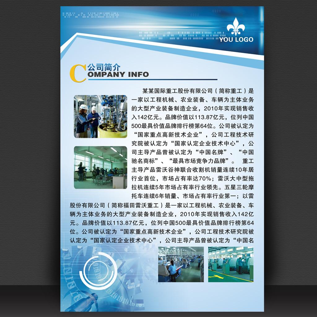 蓝色科技企业公司简介展板制度模板设计psd