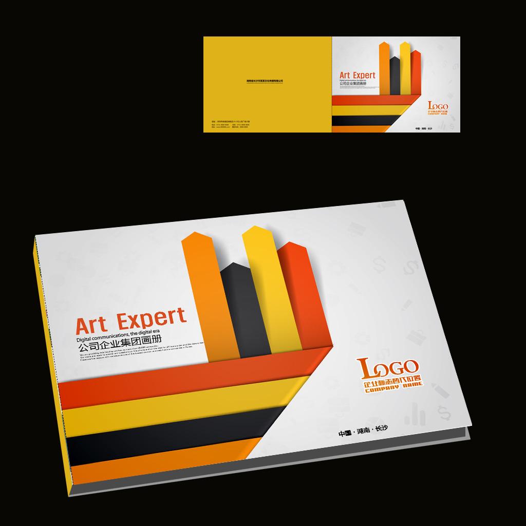 企业封面设计横版
