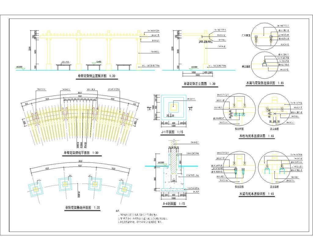 单臂花架施工图cad图纸设计下载