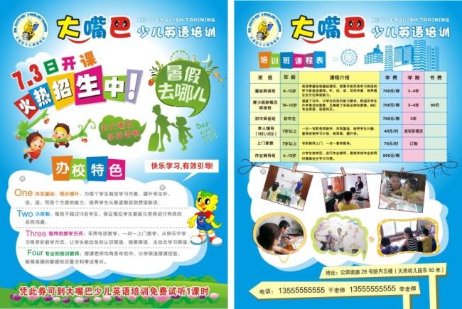培训班宣传单模板下载(图片编号:12178046)__广告设计