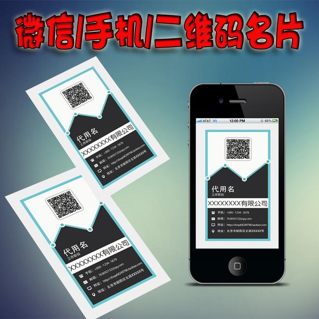 微信名片模板模板下载(图片编号:12178596)