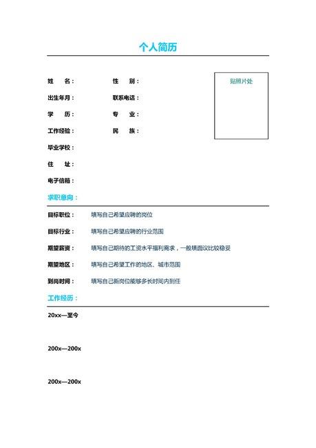 大学生应届生工作简历标准模板word模板下载图片