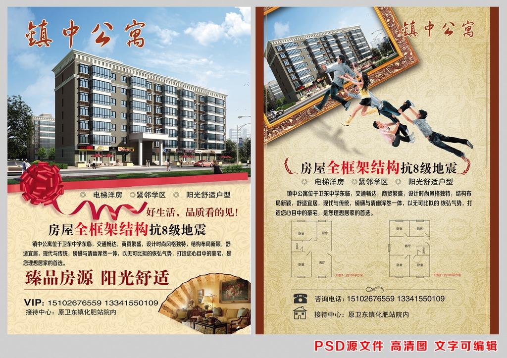 房地产公寓彩页模板下载 房地产公寓彩页图片下载 房地产公寓彩页