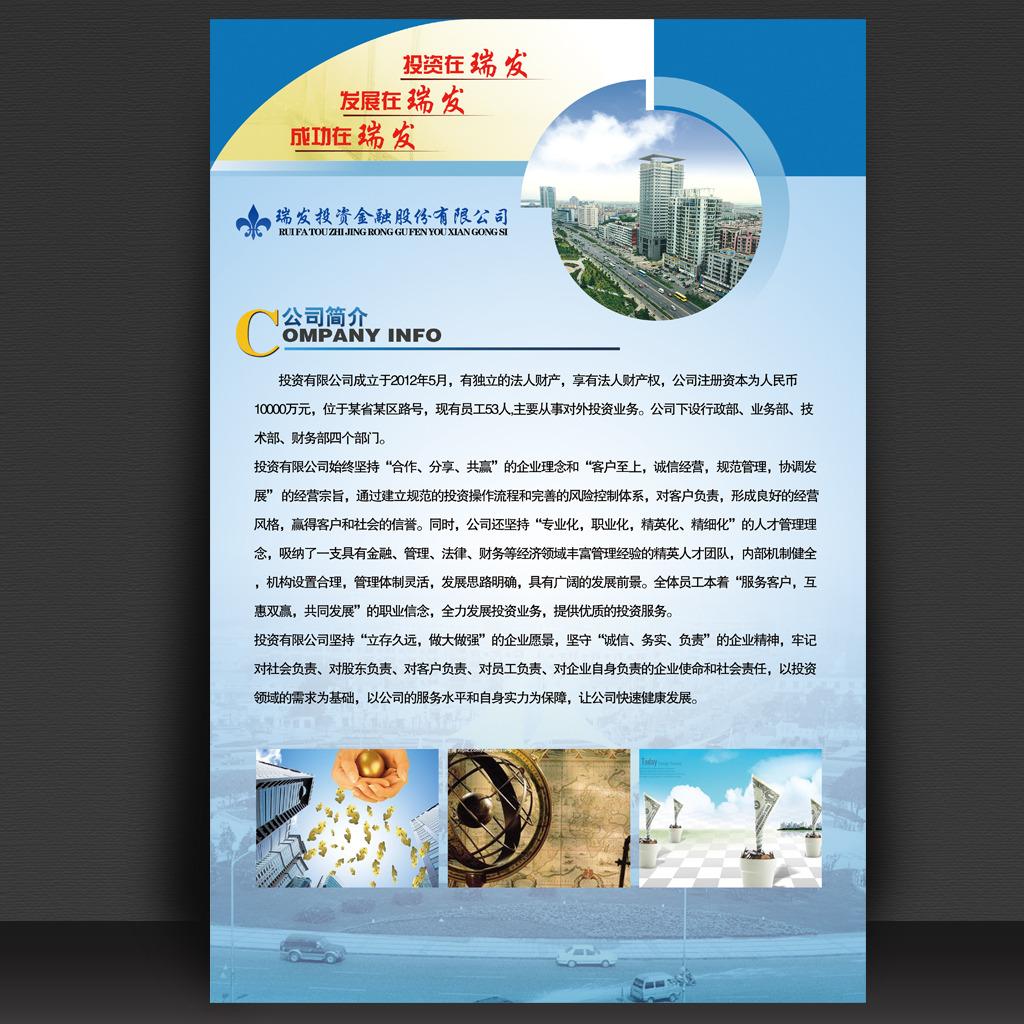 投资企业公司简介展板制度模板设计psd