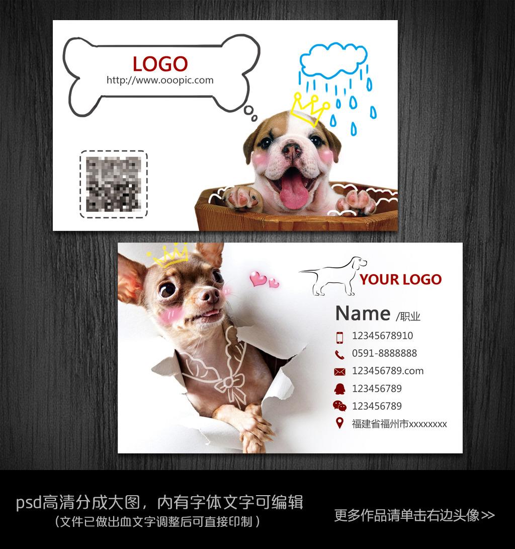 我图网提供精品流行宠物店宠物医院名片设计素材下载,作品模板源文件可以编辑替换,设计作品简介: 宠物店宠物医院名片设计 位图, CMYK格式高清大图,使用软件为 Photoshop CS6(.psd)