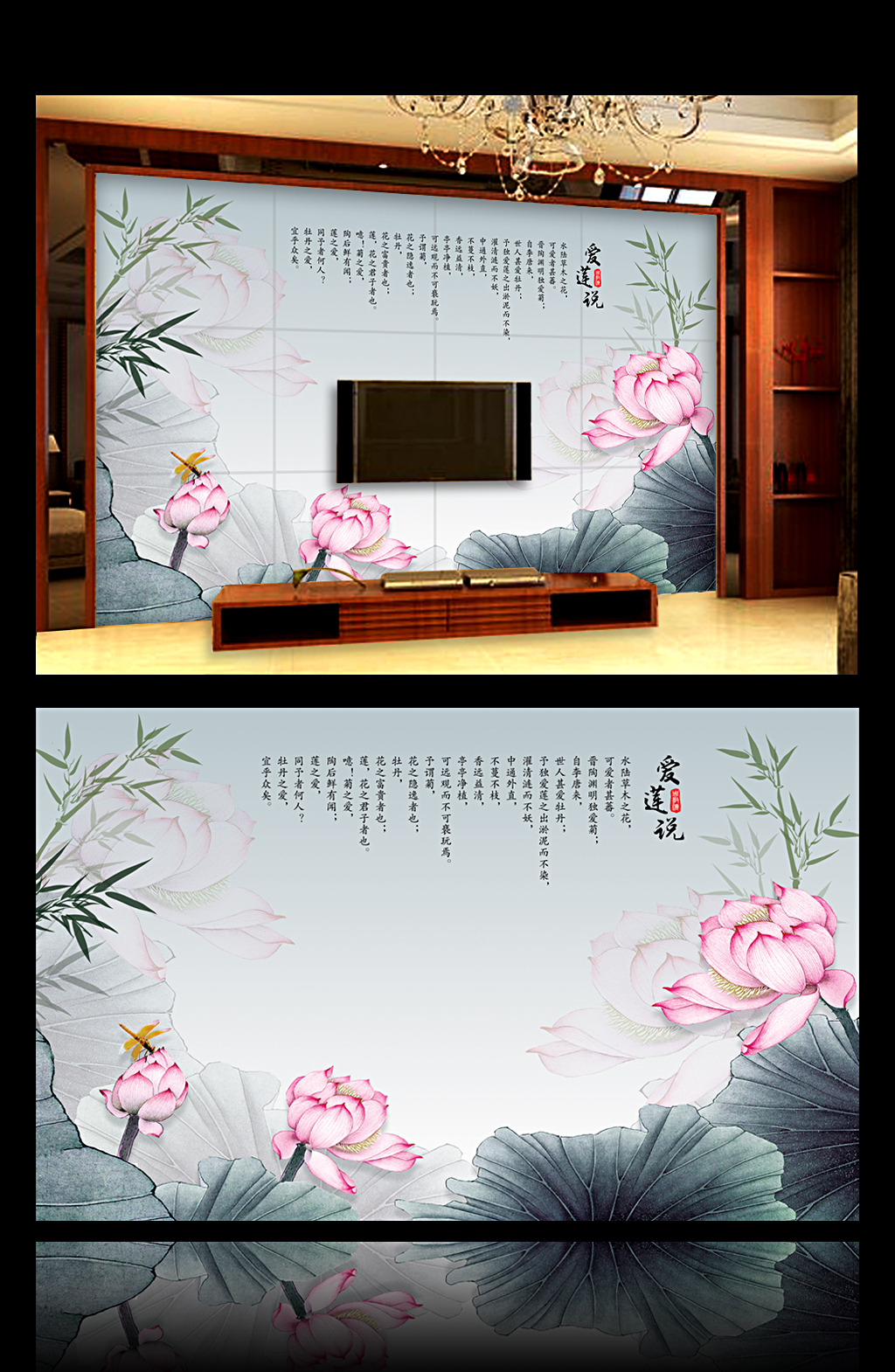 爱莲说中式风格电视背景墙图片下载 壁画 装饰画 荷花 水墨 山水 蜻蜓图片