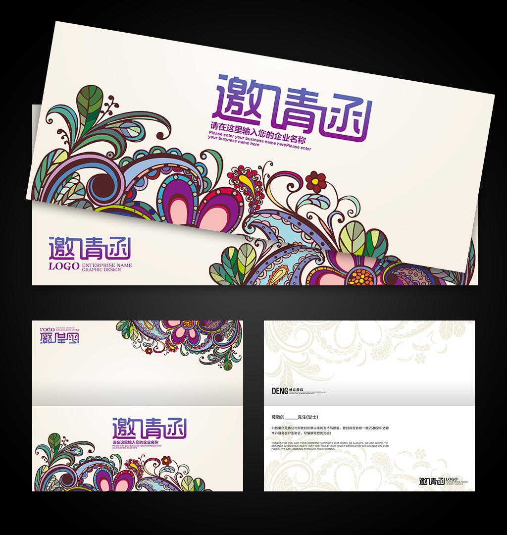 炫彩时尚创意邀请函设计图片