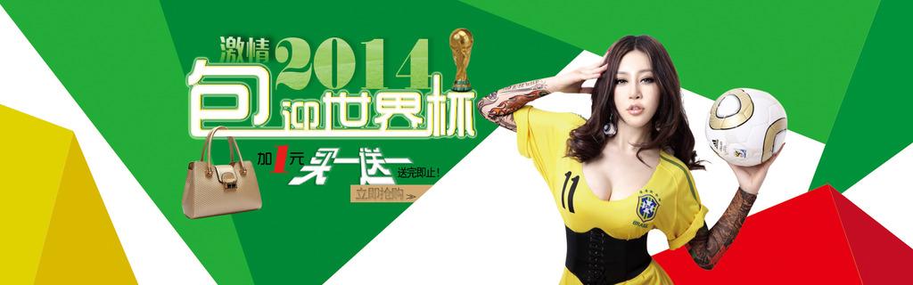 2014巴西世界杯淘宝店铺宣传促销海报模板下载
