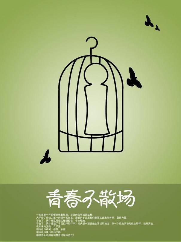青春校园手绘海报模板图片展示_青春校园手绘海报