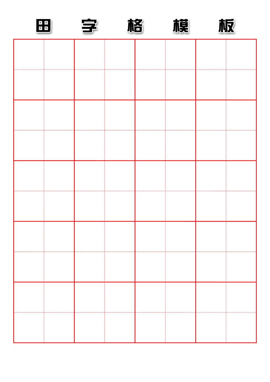 田字格模板模板下载 田字格模板图片下载